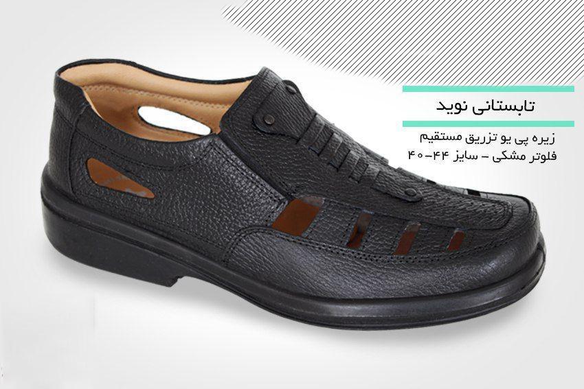 کفش مردانه تابستانی