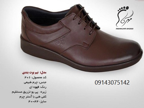 کفش مردانه راحتی چرمی