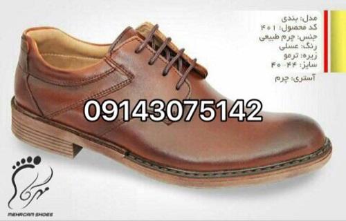 فروش کفش مردانه کارمندی