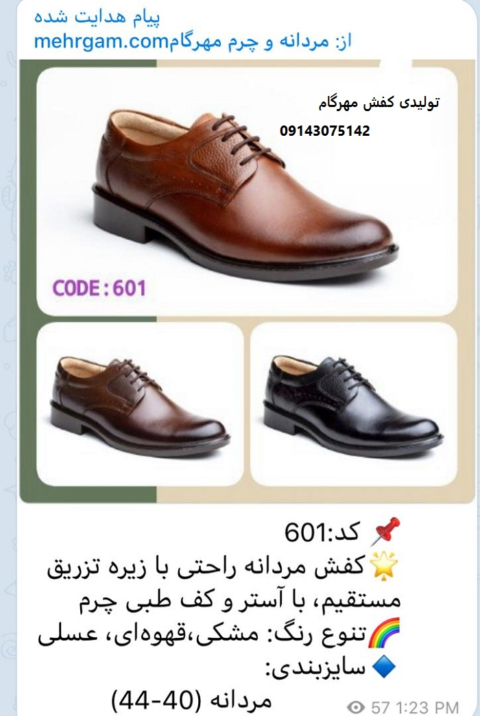 کفش کارمندی مردانه